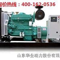 康明斯250KW/250千瓦柴油发电机组报价-华全