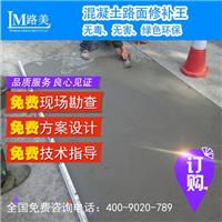 如何选择行业标准型混凝土路面修补料