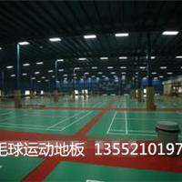 羽毛球室内地板*羽毛球专业运动地板