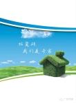 广东砖家实业有限公司
