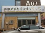 安徽阜雪制冷设备工程有限公司
