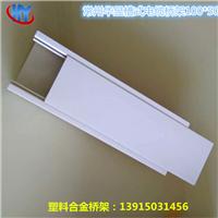 大批量生产PVC合金塑料电缆桥架100*50