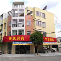 阳江市阳东县华康厨房设备有限公司