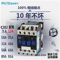 供应鹏汉交流接触器 CJX2-1210