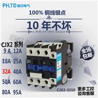 供应鹏汉电气交流接触器32A安 CJX2-3210