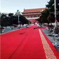 供应办公地毯,婚庆地毯,大红地毯