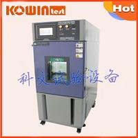 供应小型高低温湿热试验箱|低温湿热试验箱