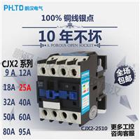 供应鹏汉电气交流接触器25a安 CJX2-2510