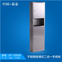 不锈钢挂墙式二合一手纸柜BT-2000B