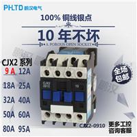 供应鹏汉电气交流接触器9a CJX2-0910