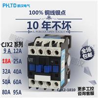 供应鹏汉电气交流接触器CJX2-1810