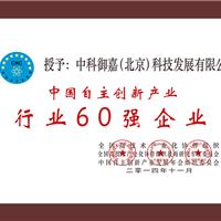 中国自主创新产业行业60强企业