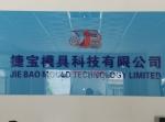 东莞市捷宝模具科技有限公司