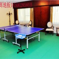 供应乒乓球运动地板 北京鹏辉运动地板