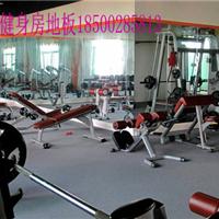 供应健身房专用地板