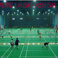 供应羽毛球运动地板 北京鹏辉运动地板直供
