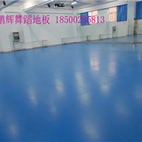 供应舞蹈专用PVC地板