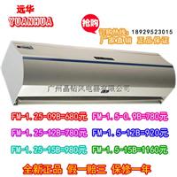 供应远华风幕机FM-1.25-12L离心式空气幕