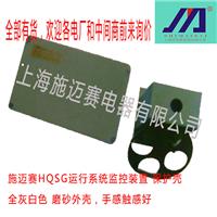 供应施迈赛HQSG系列皮带运行监控仪