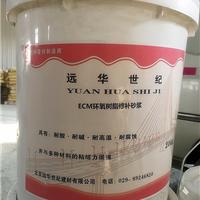 中卫环氧树脂砂浆厂家