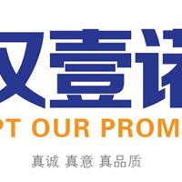 南京汉壹诺建材有限公司