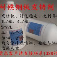 供应耐候板发锈剂/生锈剂/快速生锈药水