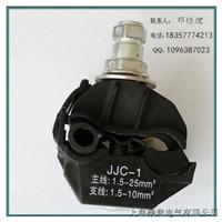 供应1KV防火绝缘穿刺线夹西卡姆端子JJC-1