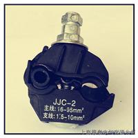 1KV防火绝缘穿刺线夹西卡姆接线端子JJC-2