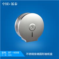 供应上海钣泰不锈钢挂墙圆形抽纸盒 BT-400B