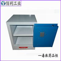 供应广东危化品柜密码锁柜可订制毒麻品柜