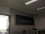 广州固臣贸易有限公司