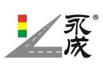 福建永成交通设施有限公司