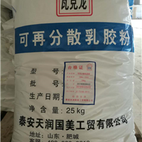 泰安天润国美工贸有限公司