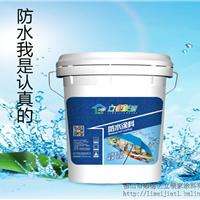 立镁家通用型防水涂料厨房卫生间专用防水漆