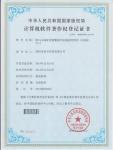 中华人民共和国国家版权局