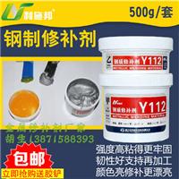 铸工胶不锈钢质修复粘接工业金属修补剂