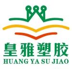 深圳市皇雅实业有限公司