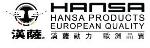 汉萨商贸有限公司
