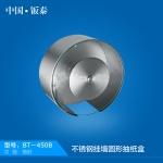 精致型不锈钢挂墙圆形玻璃抽纸盒BT-450B