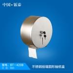供应2016不锈钢挂墙圆形抽纸盒BT-420B