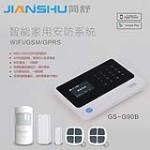 供应金安简舒 智能GSM手机  6组报警电话