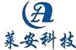 深圳市莱安科技有限公司