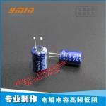 插件电解电容50v22uf高频低阻LED驱动电源用