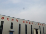 郑州市净天环保设备有限公司