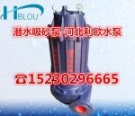 80NSQ45-15/5立式潜水吸沙泵抽沙泵渣浆泵