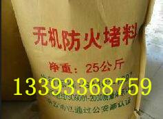 桂林速固型无机防火堵料一袋多少钱