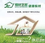 中国生态板品牌精材艺匠品牌招商之路
