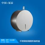2016最新挂墙式不锈钢圆形抽纸盒BT-410B