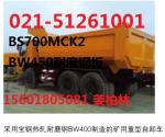 上海云卿物资贸易有限公司-BS700MCK2高强板