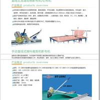 供应香港成丰CF826高速短柄断布机/切布机